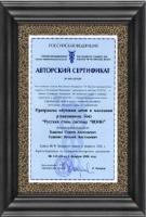 Авторский сертификат