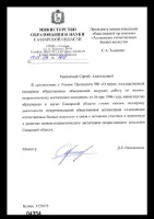 Министерство образования и науки внедряет систему «ВОИН»...