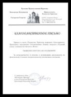 Сотрудничество с православной церковью